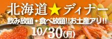 2017年10/30北海道フェア開催