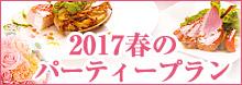 弘前パークホテル春の歓迎会・謝恩会プラン