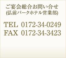 ご宴会総合お問い合せ(弘前パークホテル営業部) TEL 0172-34-0249 FAX 0172-34-3423