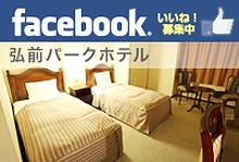 「弘前パークホテル」フェイスブックへ