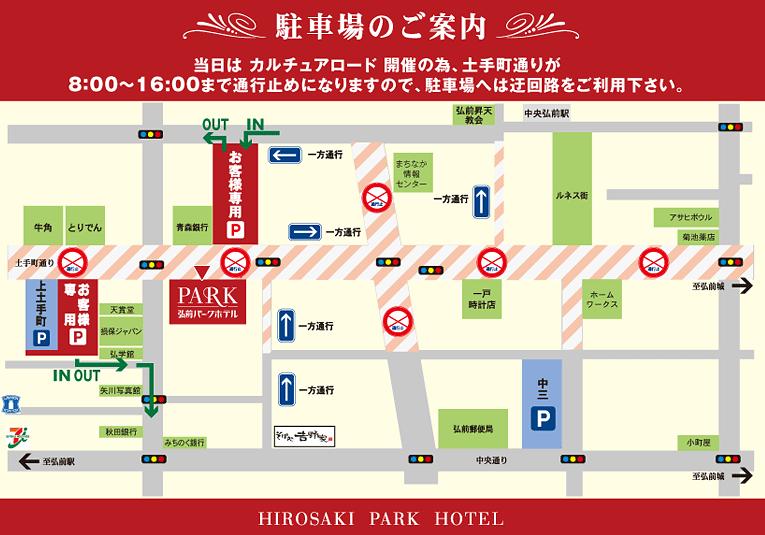 駐車場のご案内(交通規制)