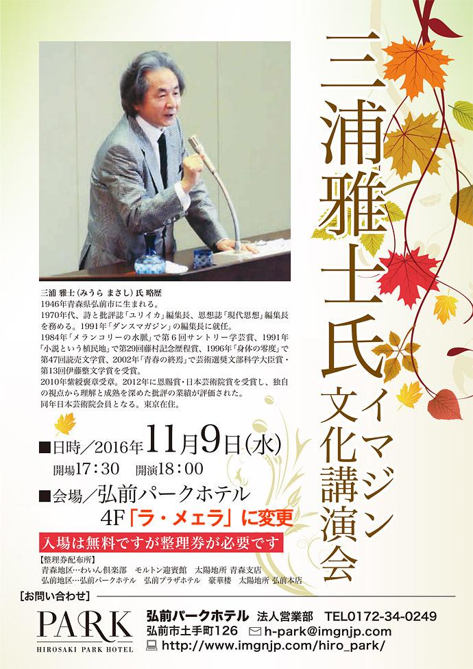 三浦雅士氏講演会