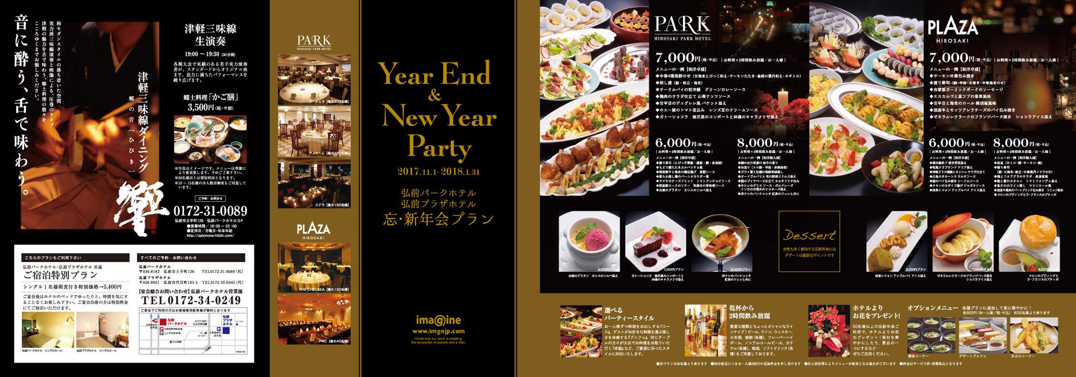弘前パークホテル忘年会新年会プラン