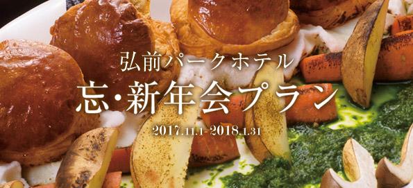 弘前パークホテル忘年会新年会