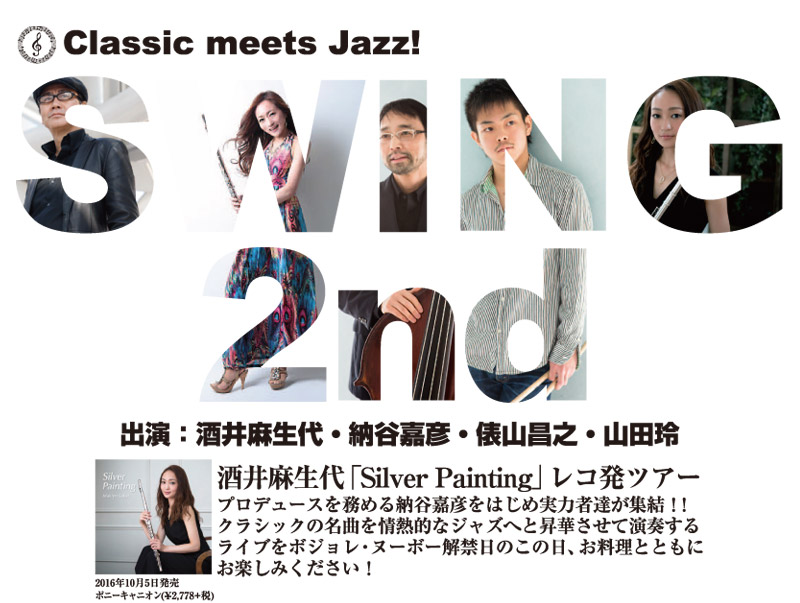 SWING 2nd酒井麻生代「Silver Painting」レコ発ツアー2016年11月17日